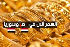 سعر الذهب في مصر وسوريا اليوم الثلاثاء