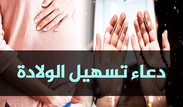 ادعية لتسهيل الولاده