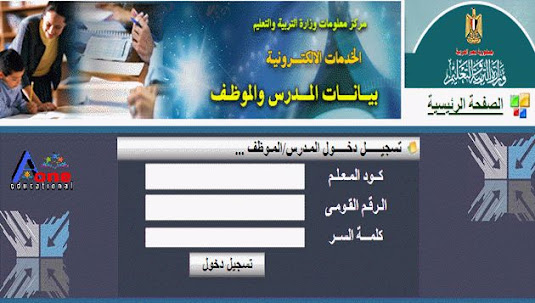 استمارة المعلمين والموظفين - مركز معلومات وزارة التربية