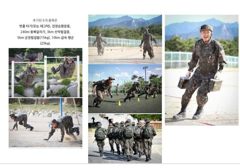 2019년 부터 새롭게 추가된 육군 훈련 -