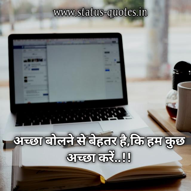 Motivational Status In Hindi For Whatsapp 2021  अच्छा बोलने से बेहतर है,  कि हम कुछ अच्छा करें..!!