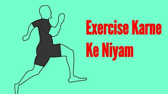 Exercise karne ke niyam