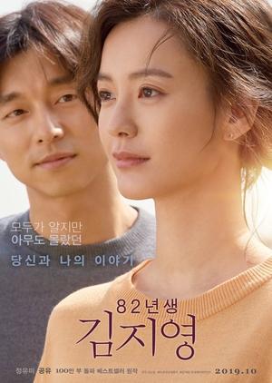 Kim Ji Young: Born 1982 [2019], Korean movie Summary, Cast