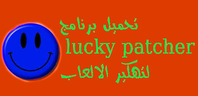تحميل تطبيق lucky patcher
