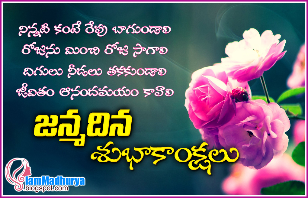 Telugu happy birthday wishes with best quotes greetings madhuryas here is a telugu birthday wishes telugu birthday quotes telugu birthday images telugu birthday message telugu m4hsunfo