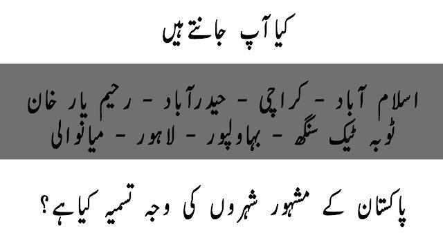 پاکستان کے مشہور شہروں کے ناموں کی وجہ تسمیہ کیاہے؟