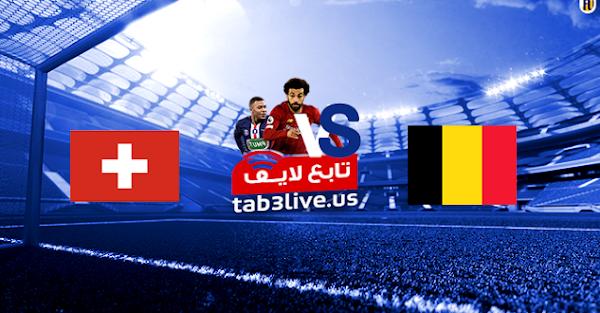 مشاهدة مباراة بلجيكا وسويسرا بث مباشر اليوم 2020/11/11  مباراة ودية