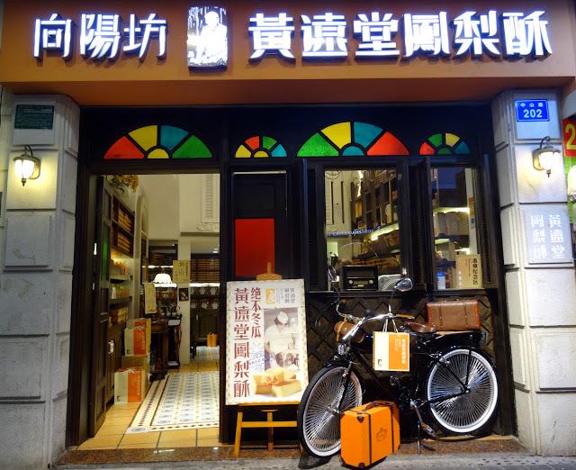 Mooncakes Zhongshan Lu Pedestrian Street in Xiamen, China
