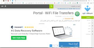 شرح وتحميل  برنامج Portal