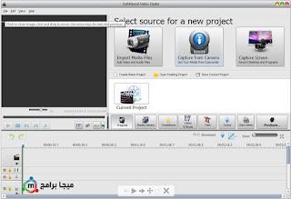 تحميل برنامج Soft4boost Video Studio لتحرير الفيديو