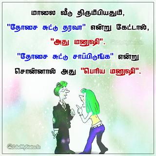 Husband wife joke tamil
