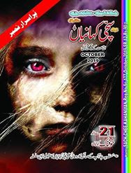 Sachi Kahanian Digest October 2019 Pdf Free Download and Read Online.