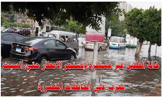 الأرصاد الأن حالة الطقس غير مستقرة وتستمر الامطار الغزيره والرعديه حتي السبت تعرف علي درجات الحرارة والمحافظات المتضررة