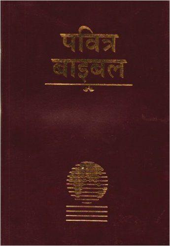 Holy bible in hindi pdf free download