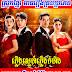 Khmer Movie - Phleung Sne Phleung Kamhoeng - Khmer Movie - Thai Drama