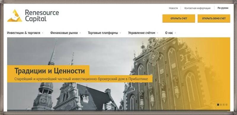 Мошеннический сайт renesource.com/ru – Отзывы? Компания Renesource Capital мошенники!