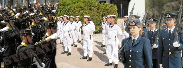 Συμπληρωματική Προκήρυξη με αριθμό εισακτέων στις Στρατιωτικές Σχολές με παλαιό και νέο σύστημα Πανελλαδικών Εξετάσεων