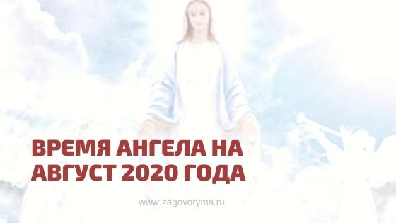 Время ангела на август 2020 года