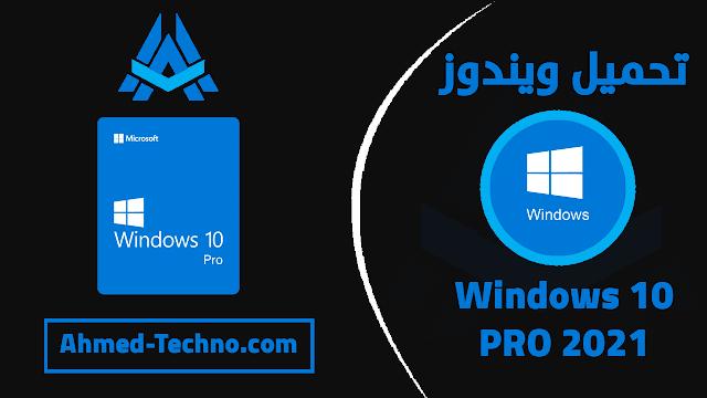تحميل ويندوز 10 برو اخر اصدار 2021 باخر تحديثات علي فلاشة 64 بت iso مفعل
