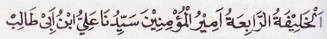 Al-khaliifatur-raabi`atu  amiirul-mu'miniina  sayyidunaa