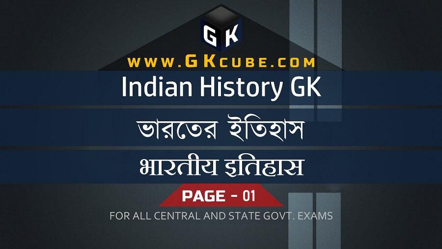 Indian History GK