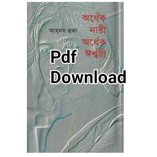 আহমদ ছফা অর্ধেক নারী অর্ধেক ঈশ্বরী বই Pdf Download