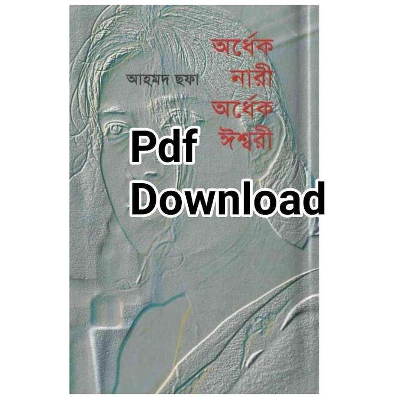 আহমদ ছফা উক্তি ও অর্ধেক নারী অর্ধেক ঈশ্বরী বই  Bangla Pdf book Download
