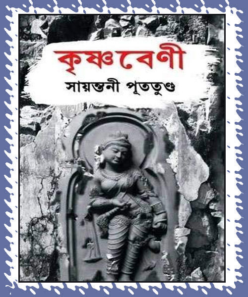 Krishnabeni (কৃষ্ণবেণী)  by Sayantani Putatunda