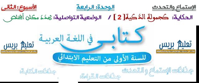 جذاذات الأسبوع الثاني من الوحدة الرابعة كتابي في اللغة العربية للمستوى الأول ابتدائي