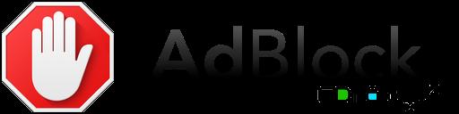 Mejores bloqueadores de anuncios y Publicidad