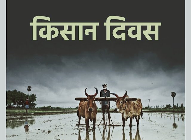 राष्ट्रीय किसान दिवस