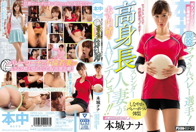 HND-454 Nana Honjo Secret AV Debut