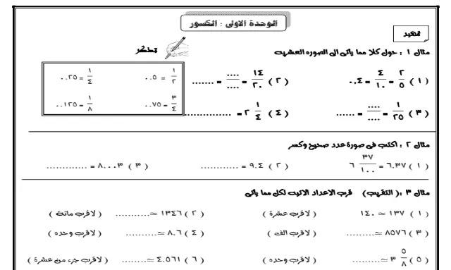 مذكرة رياضيات منهج الصف الخامس الابتدائي الترم الاول