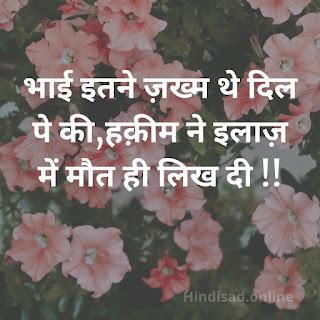 Whatsapp Status For Sad, Very sad shayari, Best status in hindi, hindi status