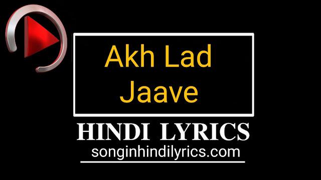 अख लड जावे – Akh Lad Jaave Lyrics – LoveYatri