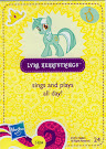 My Little Pony Wave 5 Lyra Heartstrings Blind Bag Card