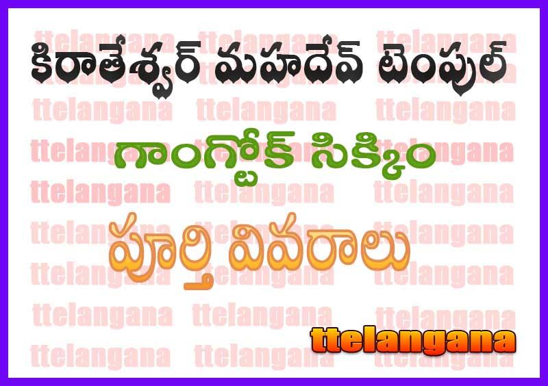 కిరాతేశ్వర్ మహదేవ్ టెంపుల్ లెగ్షిప్ చరిత్ర పూర్తి వివరాలు