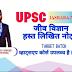 Dev Singh Hand Written Biology Class Notes pdf Download in Hindi