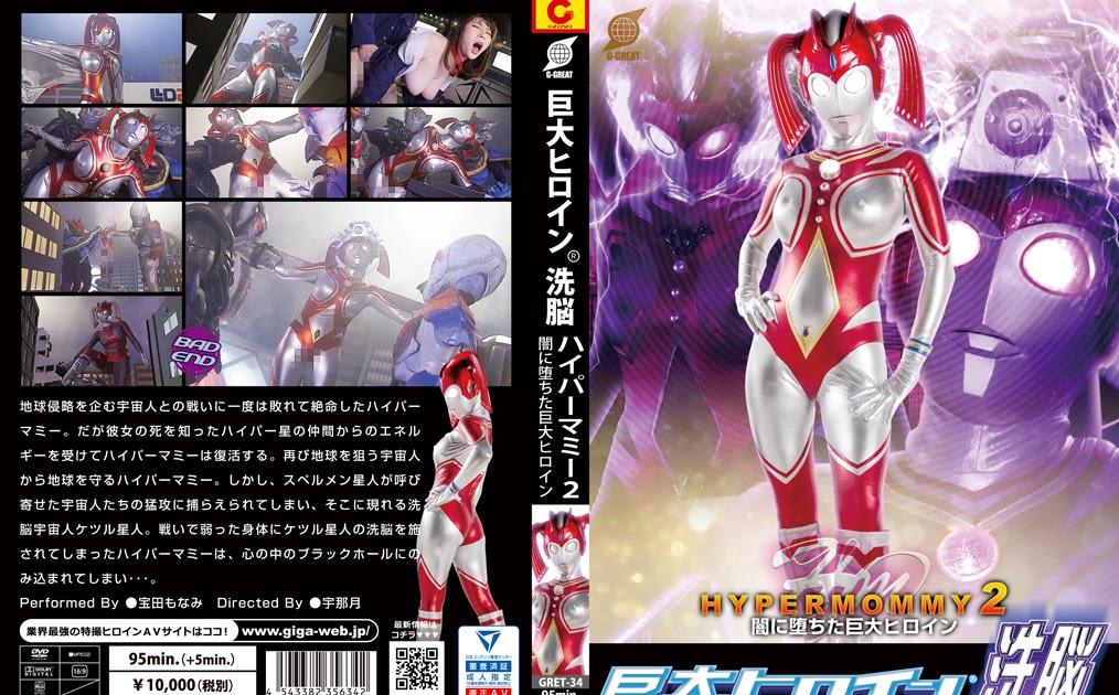 GRET-34 Large Heroine (R) -Brainwash, HYPER MOMMY 2 -Gigantic Heroine Fallen to the Evil-