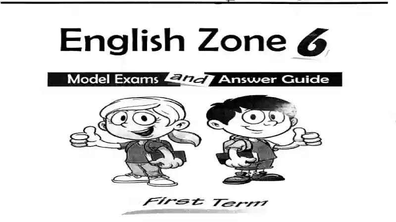 اقوى مراجعة نهائية وامتحانات لمنهج انجليش زون English Zone الصف السادس الابتدائى الترم الاول 2021