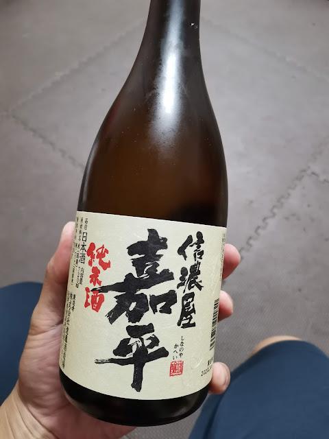 長野県] 遠藤酒造場 信濃屋嘉平 純米酒