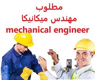 وظائف السعودية مطلوب مهندس ميكانيكا mechanical engineer