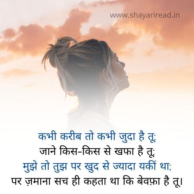 Hindi Bewafa Shayari Photo