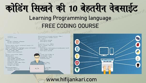 10 बेस्ट वेबसाइट प्रोग्रामिंग कोडिंग सिखने के लिए