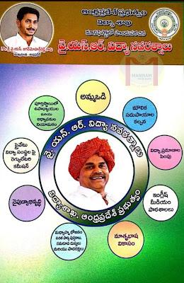 Y.S.R.Vidya Navaratnaalu - Vidya Navaratnaalu- By School Education , Andhra Pradesh,వై. యస్. ఆర్ విద్యా నవరత్నాలు - విద్యా నవరత్నాలు ,విద్యా శాఖ ,ఆంధ్రప్రదేశ్ ప్రభుత్వం