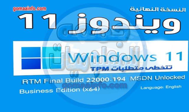 تجميعة ويندوز 11 للنواة 64 بت 21H2 النسخة الرسمية Windows 11 21H2 Aio