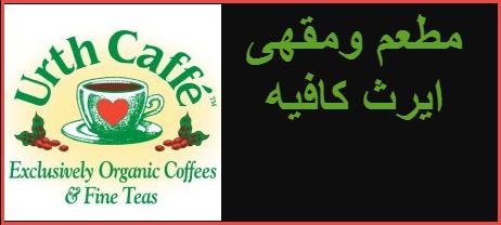 أسعار منيو و رقم عنوان فروع مطعم ايرث كافيه Urth Cafe