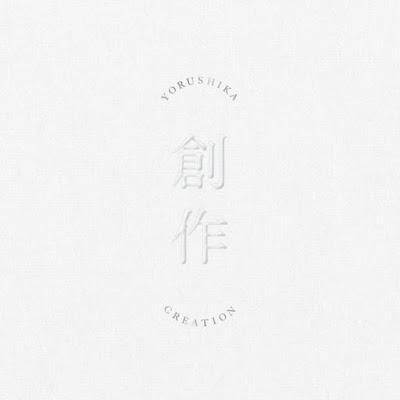 [Lirik+Terjemahan] Yorushika – Goutou to Hanataba (Perampok dan Karangan Bunga)
