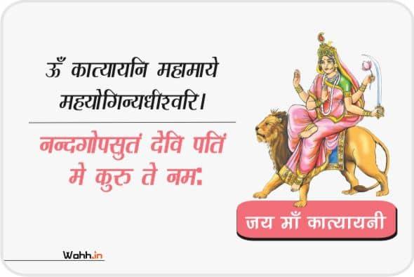Navratri Maa Katyayani quotes  Images