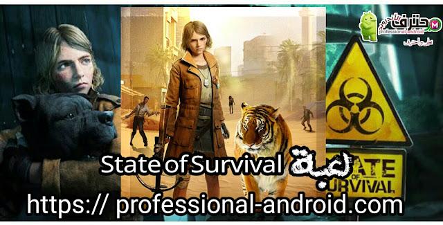 لعبة State of Survival للأندرويد مجاناً آخر إصدار.